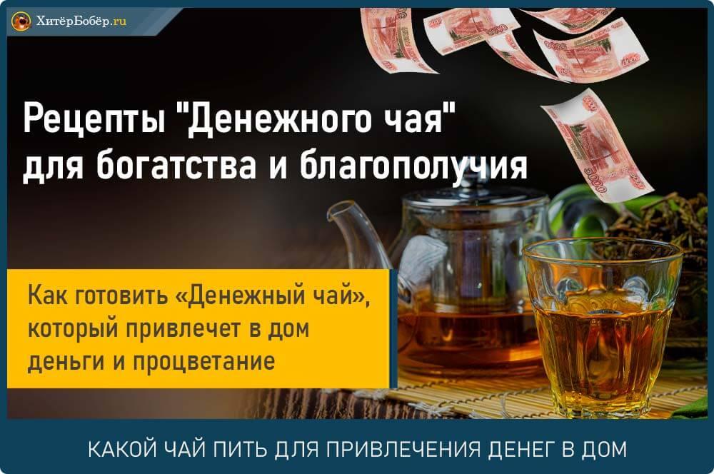 Приготовление «Денежного чая», который привлечет в дом богатство