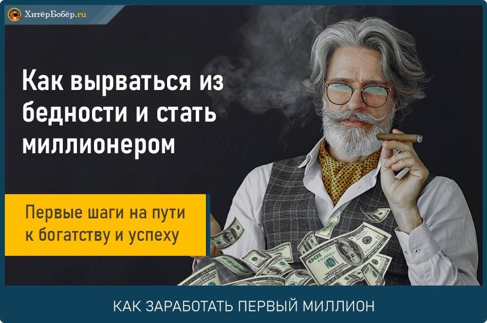 Как разбогатеть человеку из бедной семьи