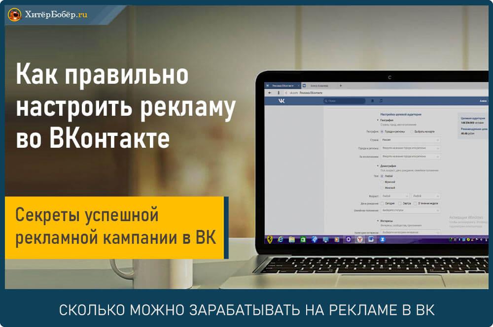 Реклама ВК: как настроить рекламу в сообществах вконтакте, сколько стоит настройка таргетированной рекламы в vk, правила размещения постов в группах, стоимость