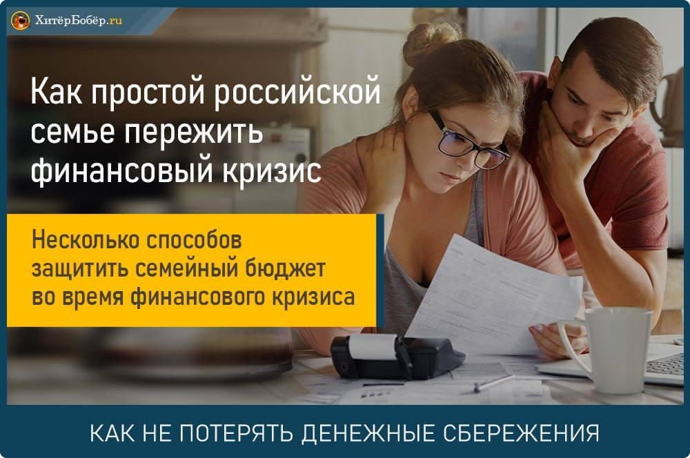 Как обычной российской семье пережить резкое снижение курса рубля