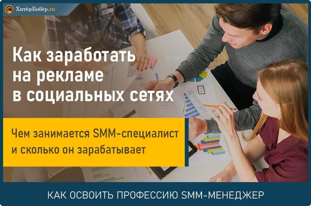 Кто такой SMM специалист простыми словами hiterbober.ru