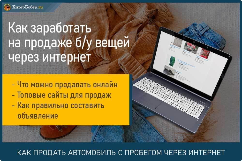 Где продать автомобиль с пробегом через интернет: что из б/у вещей можно продавать, можно ли продать охотничье ружье или картину, продажа антиквариата