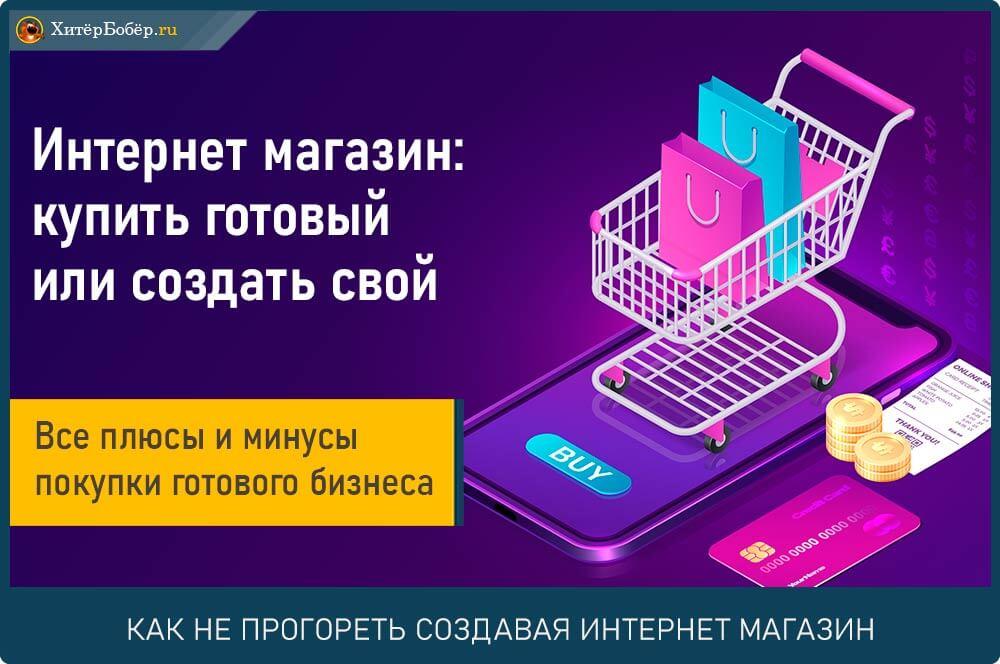 Купить интернет