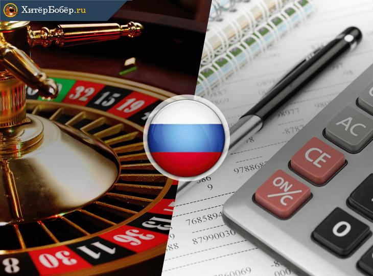 Налог на игорный бизнес: какой это налог в НК РФ, срок уплаты, ставка, льготы, налоговый период, объект налогообложения