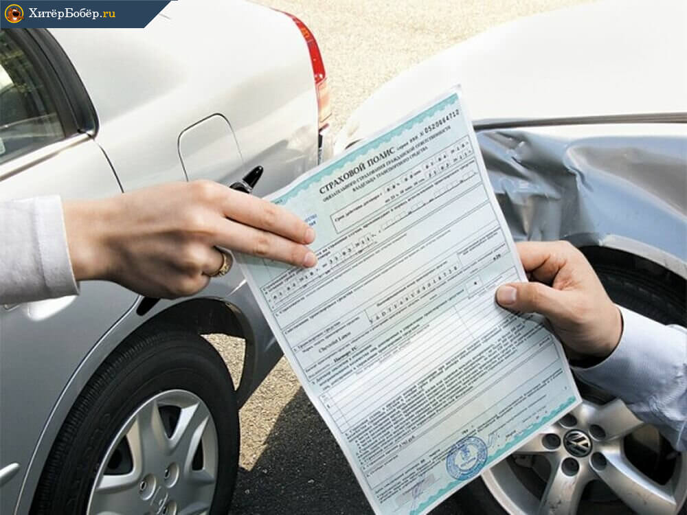 Как оформить страховку на автомобиль через интернет