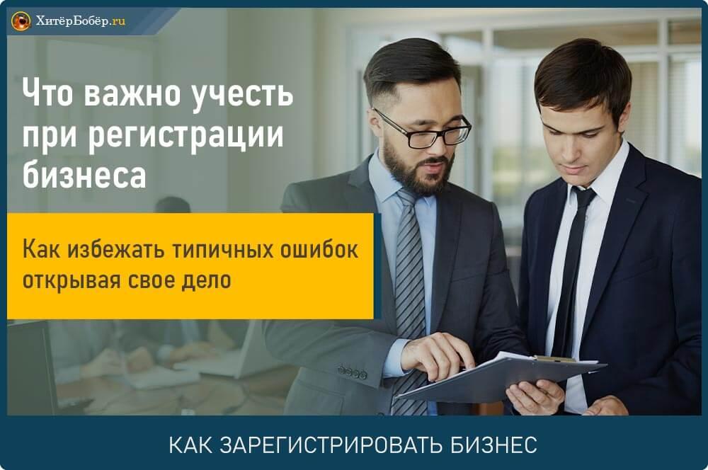 Регистрация бизнеса: порядок оформления свидетельства, какие документы понадобятся и цена процедуры, можно ли ооо без регистрации, будет ли штраф