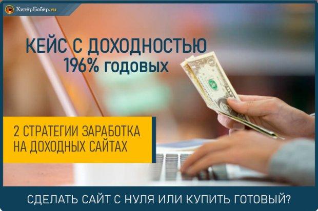 Заработок на доходных сайтах