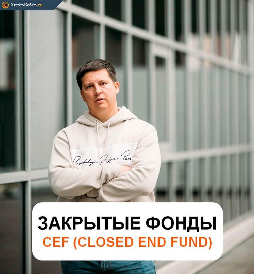 Закрытые фонды CEF