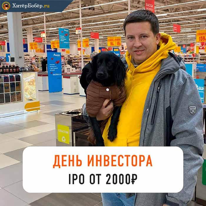 День инвестора ipo от 2000р