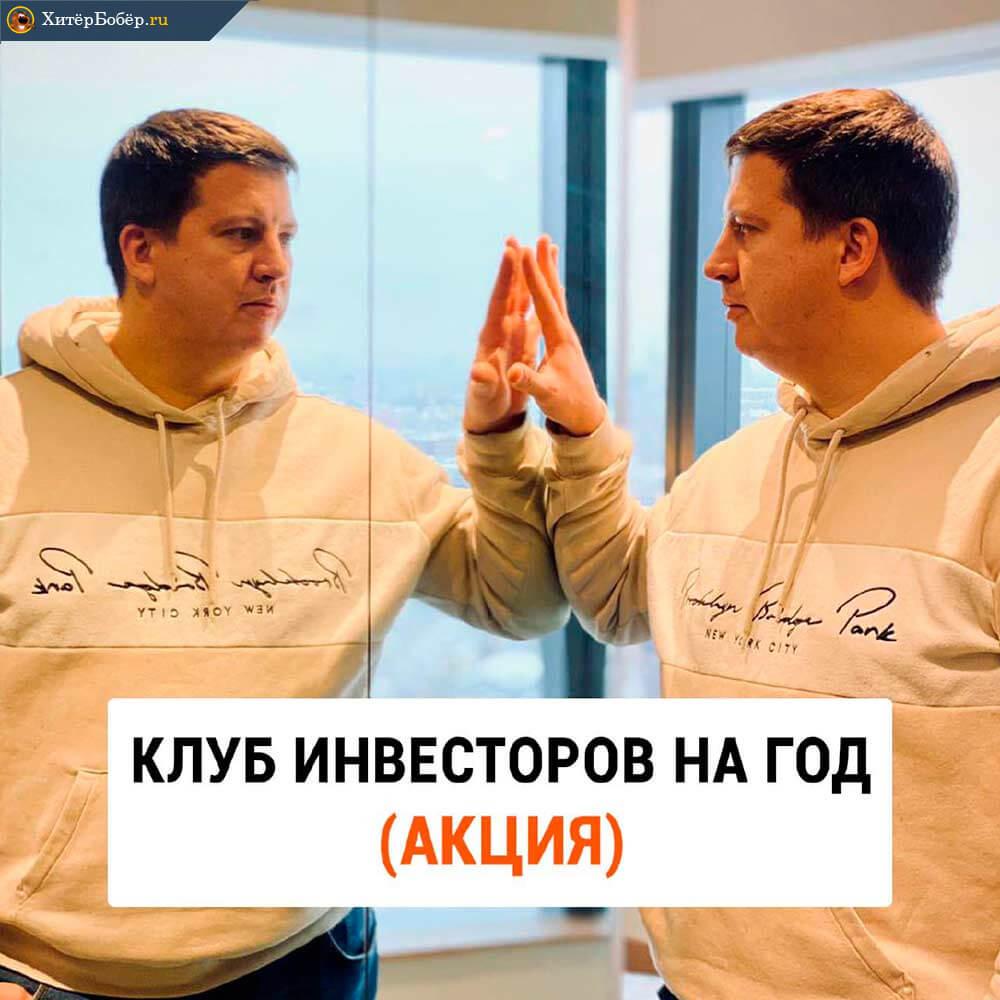 Клуб инвесторов на год (акция)