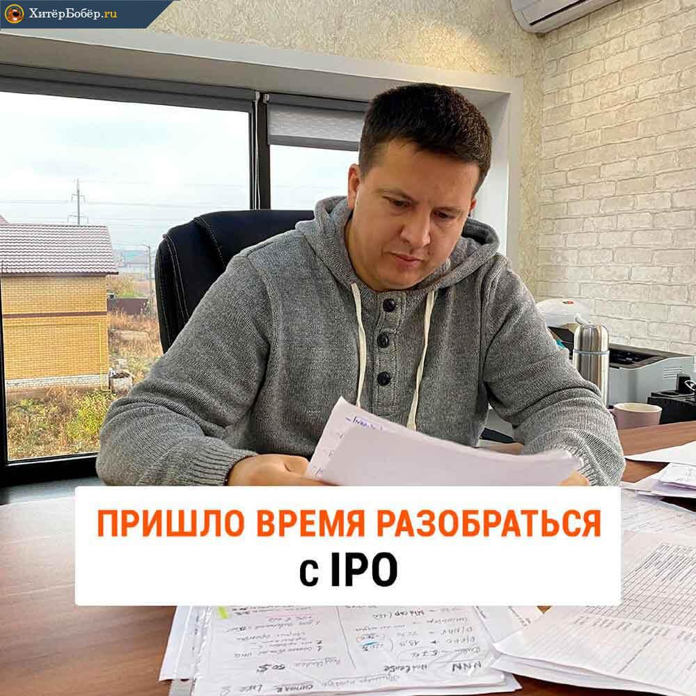 Время инвестирования в IPO