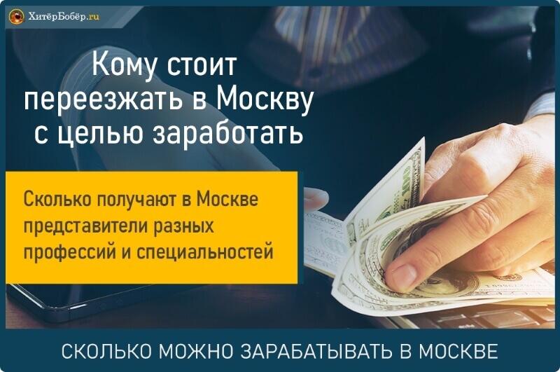 Заработок в Москве для людей разных профессий