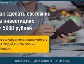 Куда вложить 5000 рублей