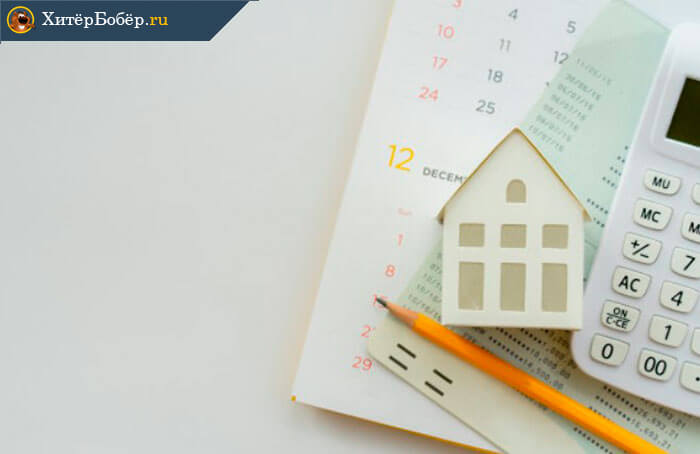 Как купить недвижимость за рубежом в ипотеку