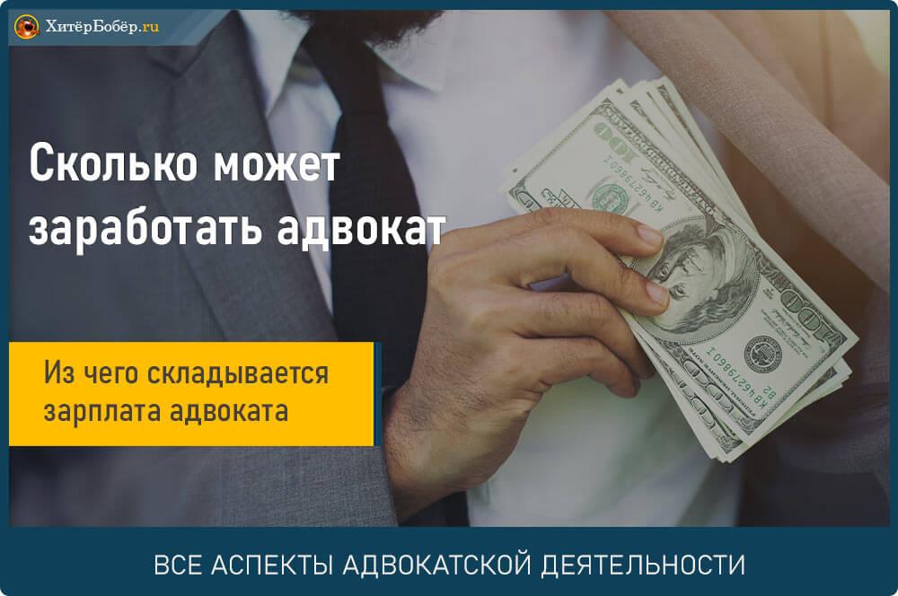 Сколько зарабатывает адвокат в %am_current_year% и от чего зависит его гонорар