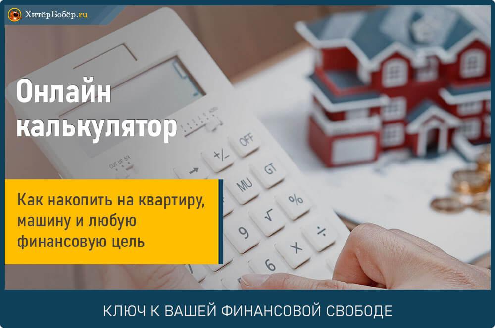 Удобный онлайн калькулятор для расчета накоплений