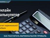 онлайн-калькулятор расчета маржинальной прибыли