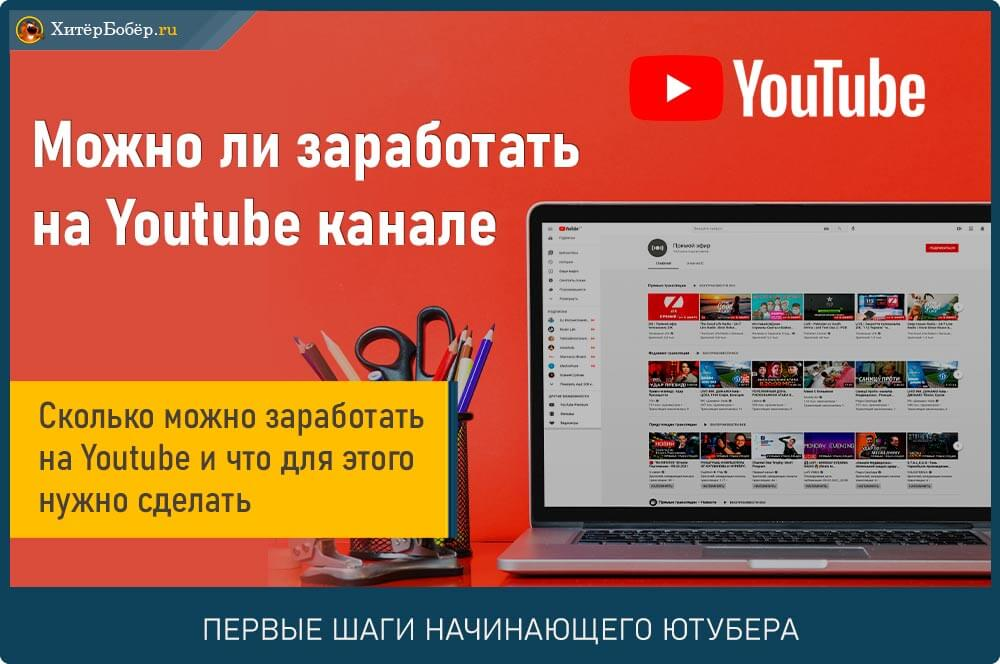 Как можно заработать на youtube в %am_current_year%
