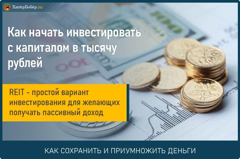 Как начать инвестировать с капиталом в тысячу рублей