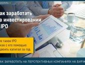 Как заработать на инвестировании в IPO