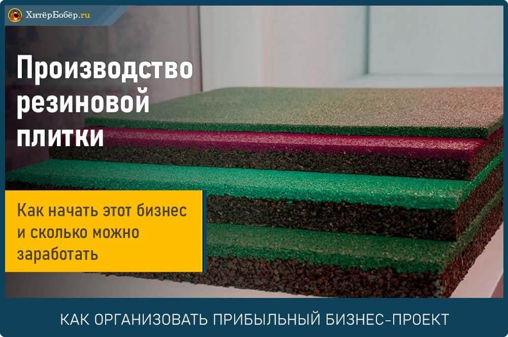 Производство резиновой плитки как идея для бизнеса с быстрой окупаемостью