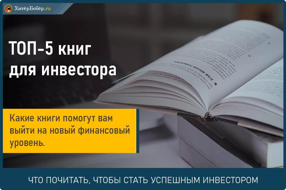 ТОП-5 книг для инвестора
