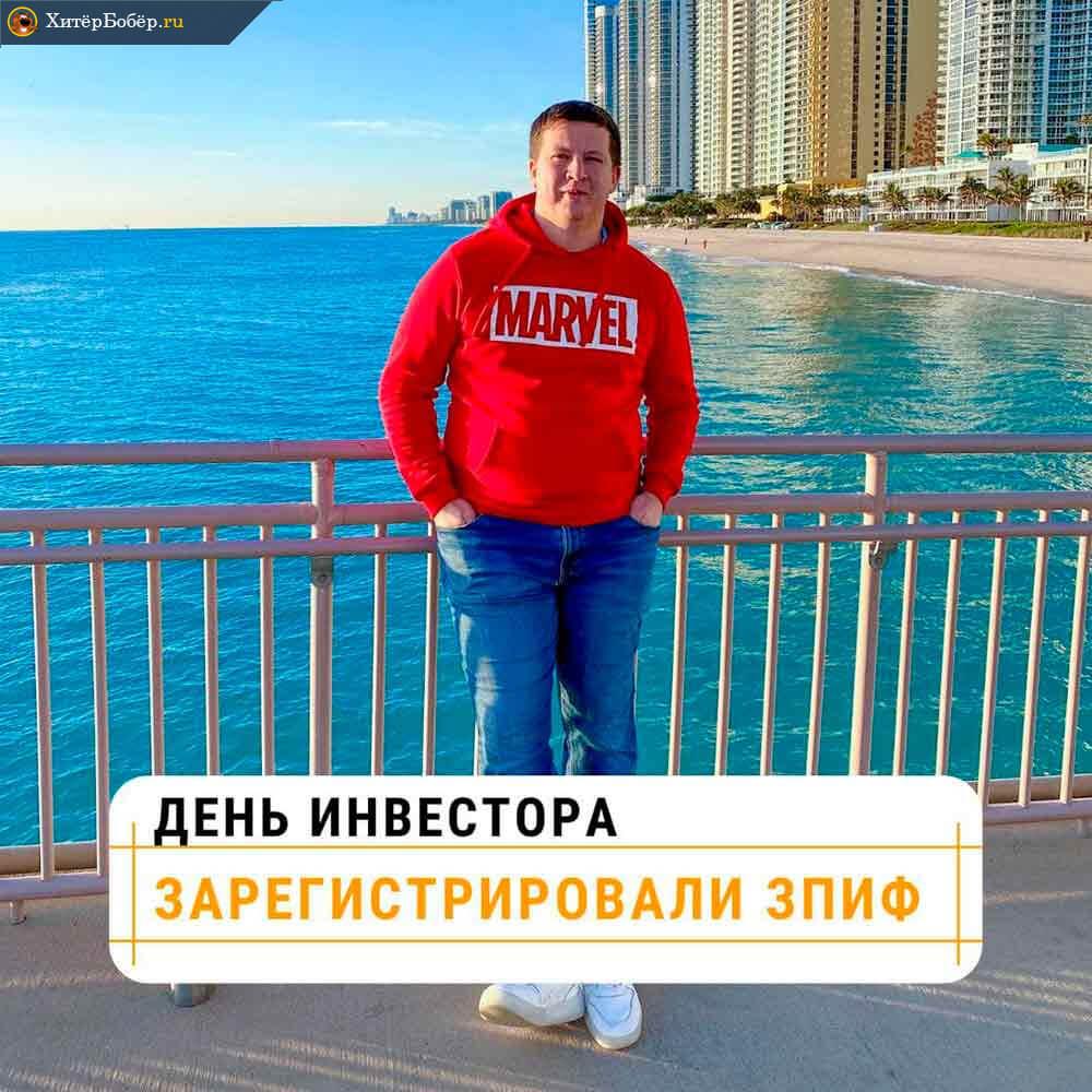 День инвестора: Зарегистрировали ЗПИФ