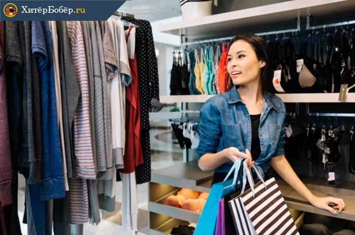 Магазин одежды и белья