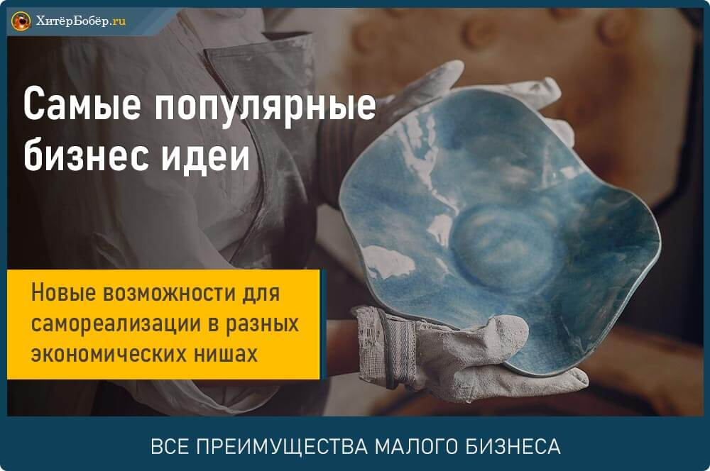 Обзор самых популярных бизнес идей в России для начинающих