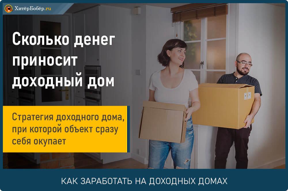 Как получать стабильный пассивный доход с доходного дома до конца жизни