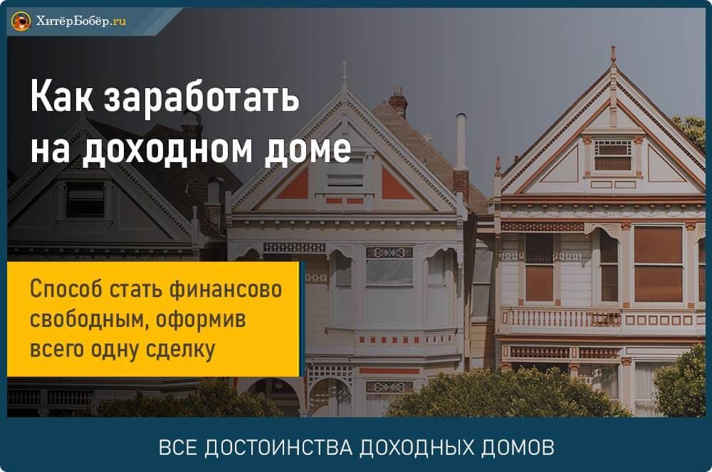 Что такое доходный дом и как с его помощью получать до 200 000 рублей в месяц
