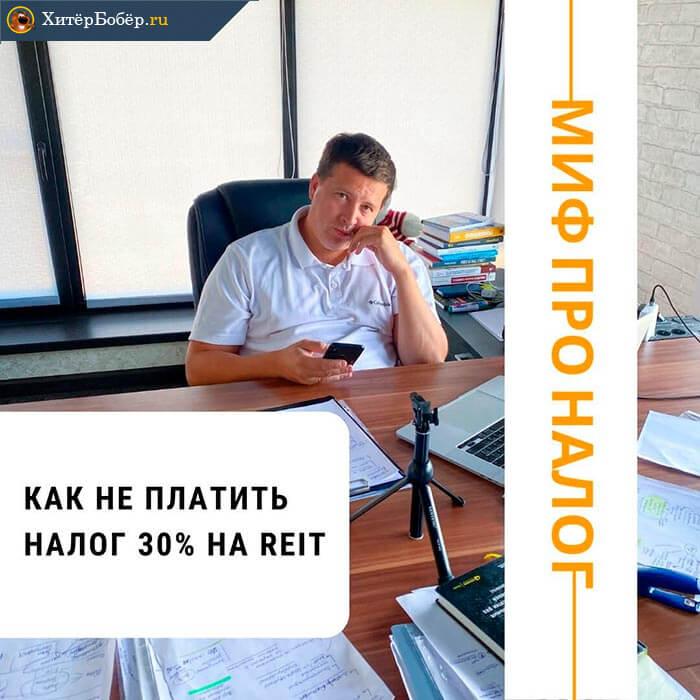 Снижаем налог на REIT до 13%