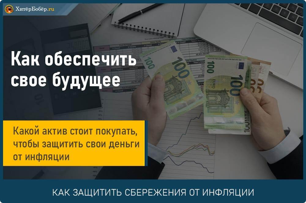 Лучший способ защиты своего капитала от инфляции