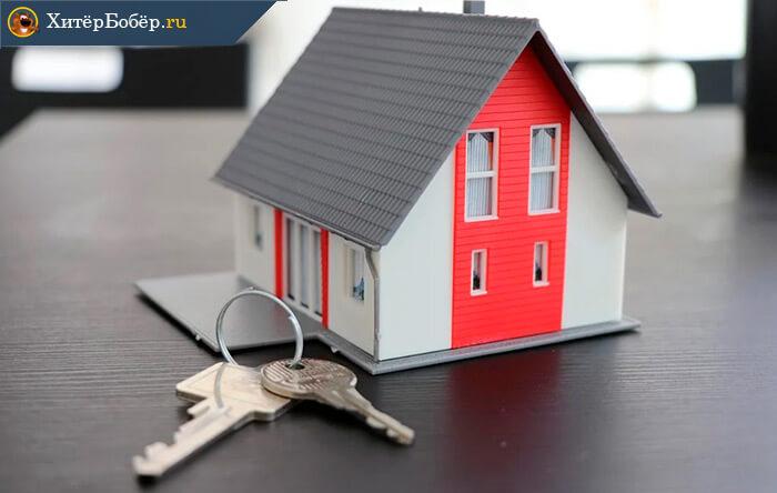Сдача жилого помещения в аренду