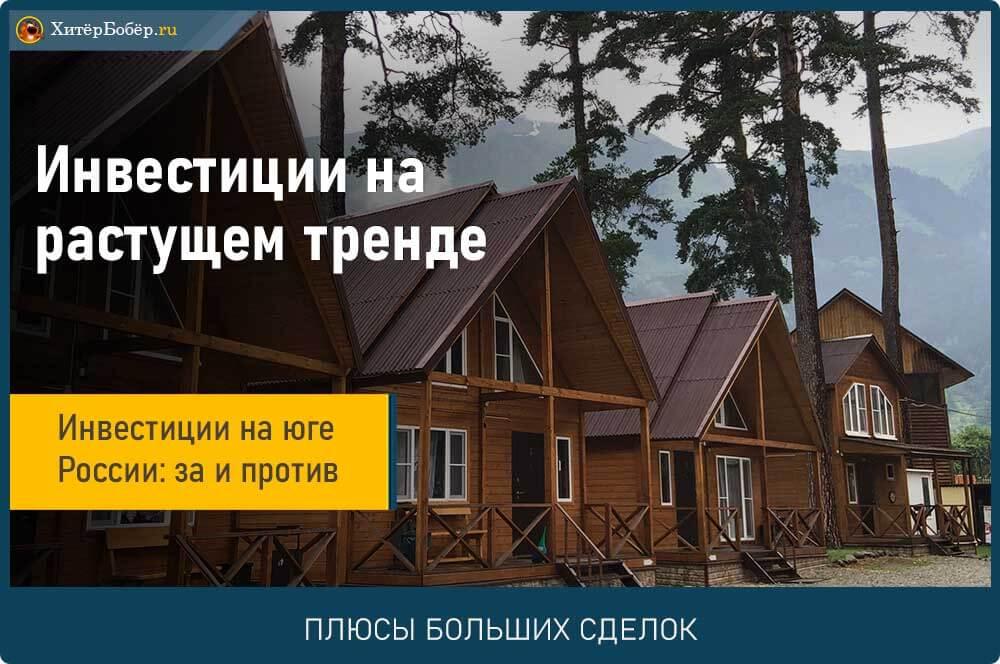 Как защитить свои сбережения. В чем плюсы инвестиций в недвижимость на юге России
