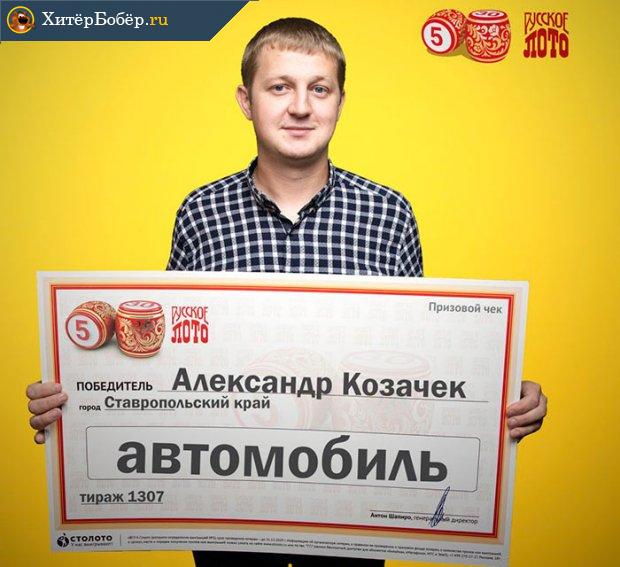 Александр Козачек