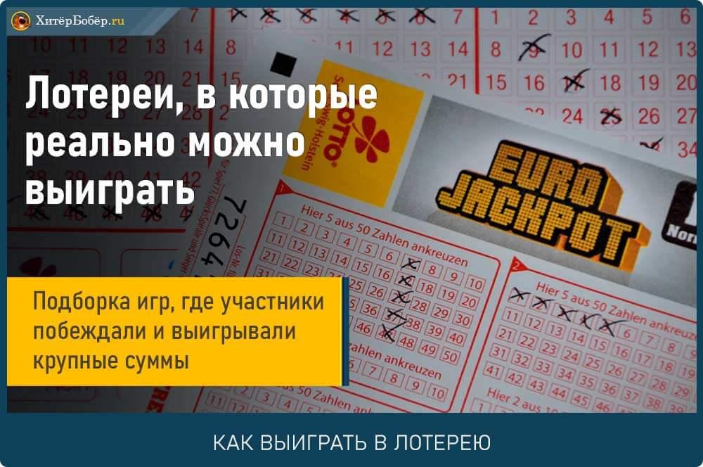 Российские и зарубежные лотереи, в которые можно выиграть