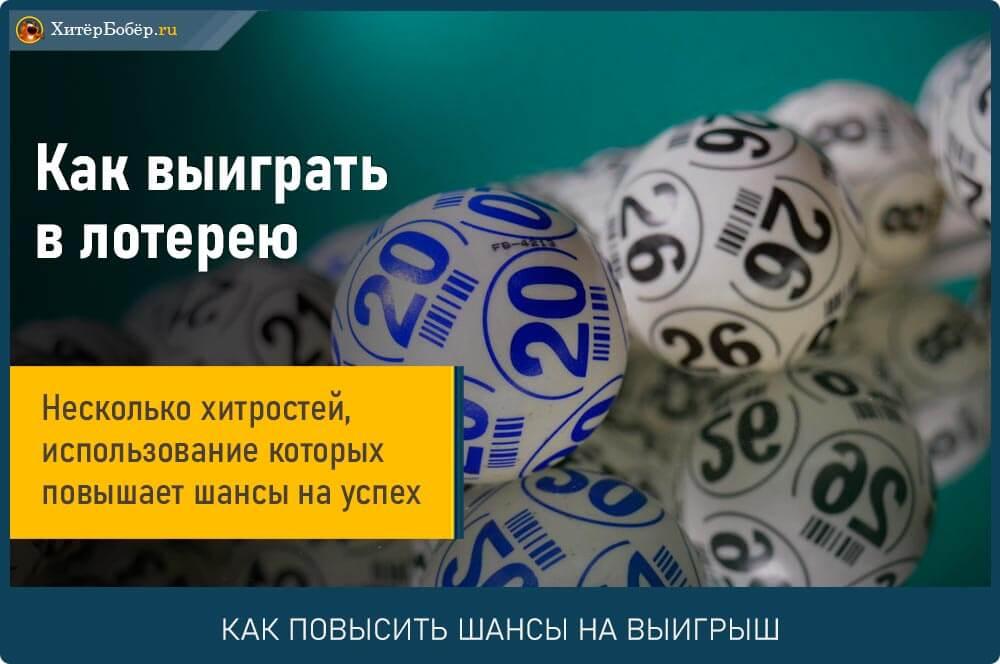 Как играть в лотерею Лото и выигрывать? В чем секреты правильной игры, что такое лотерейный синдикат и как его организовать
