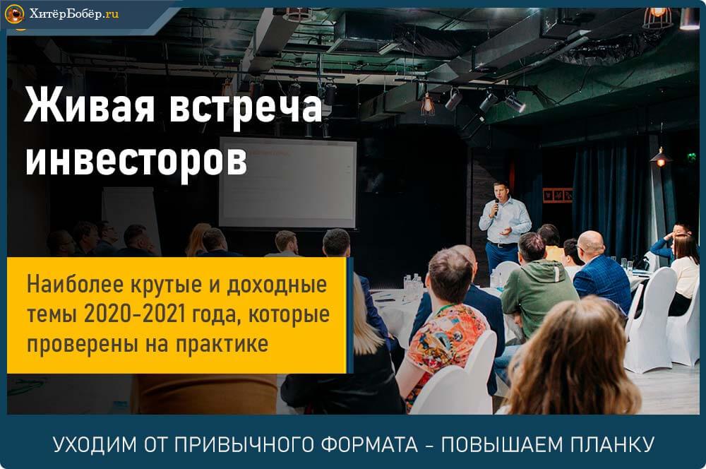 Новый формат живой конференции инвесторов в Москве в октябре 2021