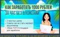 Как заработать 1000 рублей за час без вложений прямо сейчас