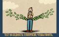 Тест на психологию бедняка: 8 вопросов, чтобы понять, насколько вы бедны