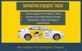 Сколько и как можно зарабатывать в Яндекс Такси: средние доходы водителей, хитрости для увеличения заработка, отзывы