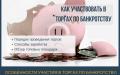 Как участвовать в торгах по банкротству и зарабатывать