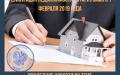 Регистрация недвижимости нотариусами с 2019 года: новые правила электронного оформления