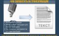 Как заработать на транскрибации аудио в текст: инструкция и обзор онлайн