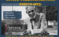 Генри Форд (Henry Ford)