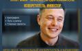 Илон Маск (Elon Musk)