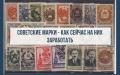 Дорогие марки СССР
