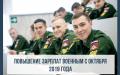 Денежное довольствие военнослужащих с октября 2019