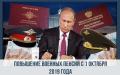 Повышение военных пенсии с 1 октября 2019 года